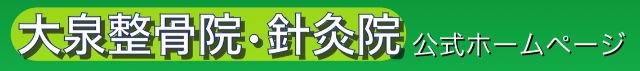 大泉整骨院・針灸院 公式ホームページ