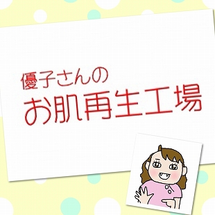 優子さんのお肌再生工場イメージ