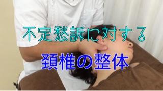 頚椎の整体