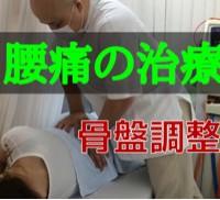 腰痛の整体治療
