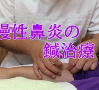 慢性鼻炎の鍼治療