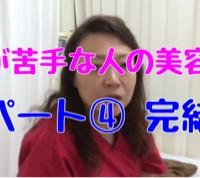 鍼が苦手な人の美容鍼Part4