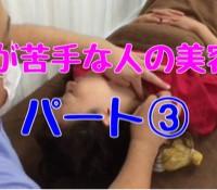 鍼が苦手な人の美容鍼Part3