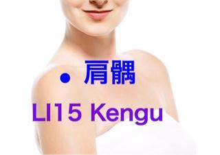 【ツボ】Kengu(肩髃)