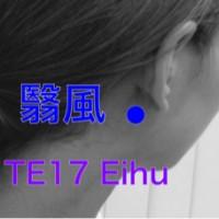 【ツボ】Eihu(翳風)