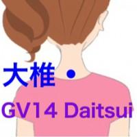 【ツボ】Daitsui(大椎)