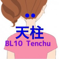 【ツボ】Tenchu(天柱)